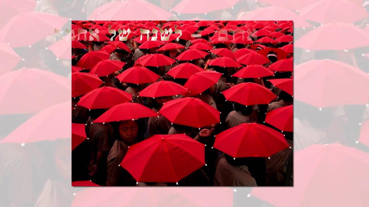 Happy New Year Rosh Hashanah 2013 Youtube