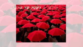 Happy New Year Rosh Hashanah 2013