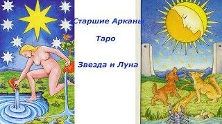 Старшие Арканы Таро Звезда и Луна