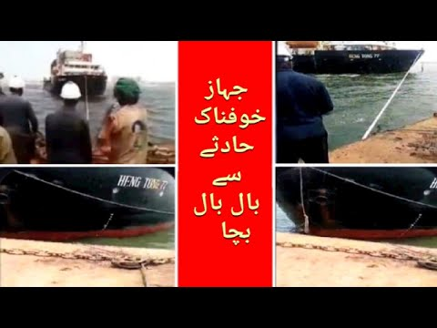 Narrow Escape From Collision Between Cargo Ship And Crane Tug Barge | @SAWEHA Youtube Channel