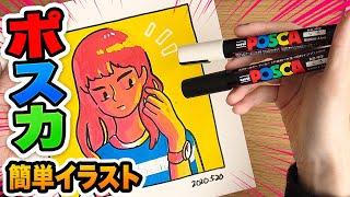 【アート】イラストはポスカを使えば簡単に描ける!?本気でイラスト描いてみた!アナログ【ぐっぴんアート】