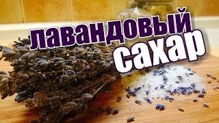 ЛАВАНДОВЫЙ САХАР!!  Рецепт!! #lavendersugar #recipe #лаванда