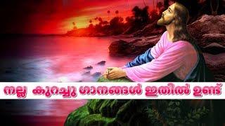 super hit malayalam  christian devotional  evergreen hit songs