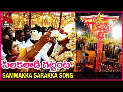 Medaram Jathara 2016 Special | Silakaladi Gattanta Telugu Folk Song | Sammakka Sarakka Songs