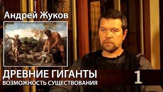 Андрей Жуков: Древние Великаны и Гиганты #1