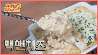꾸덕꾸덕 살쪄보자 맥앤치즈 만들기 심밥 쿡방