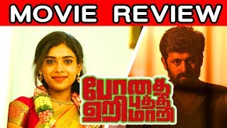Bodhai Yeri Budhi Maari Movie Review Dheeraj Dushara Pradaini Surva KP Chandru KR