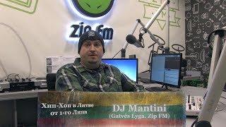 Серия 18: DJ Mantini (Gatvės Lyga, Zip FM) «Хип-Хоп В Литве: от 1-го Лица» 2018