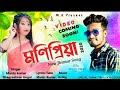 Sawan asilo re mor sona re_new-2020 jhumur song moni priya