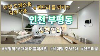 [인천 부평동 신축빌라]방3화2 대형 드레스룸/펜트리룸…