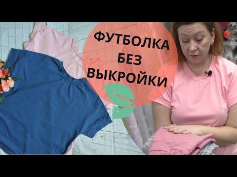 Как сшить футболку с цельнокроеным рукавом быстро и без выкройки