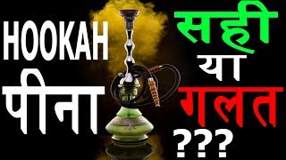 IS HOOKAH शीशा GOOD OR BAD ? - SCIENCE FACTS