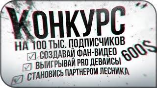 Фан-видео на конкурс Украинского Лесника от канала Pokrovitel Show(Канал Лесника: https://www.youtube.com/user/ukrlesn1k Магазина 3ОНА 51: http://www.3ona51.com/ Подпишись на канал и поставь лайк !!)), 2015-06-05T15:07:14.000Z)