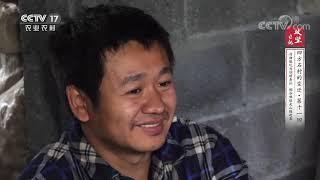 《攻坚日记》 20210110 四方石村的变迁(11)|CCTV农业 - YouTube