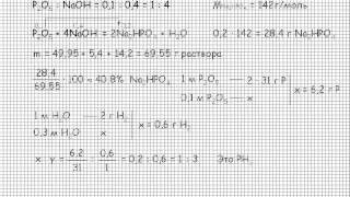 278  Неорганическая химия  Подгруппа азота  Фосфор  Задача №5
