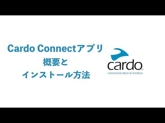 Cardo Connect(アプリ)の概要とダウンロード方法