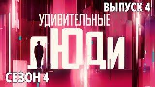 Удивительные люди. 4 Сезон. 4 выпуск