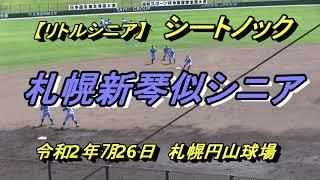 【リトルシニア】札幌新琴似シニア シートノック 令和2年㋆26日