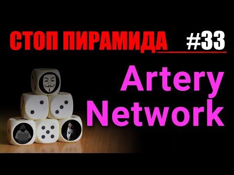 Финансовые пирамиды. Artery network / Артери Нетворк. СтопПирамида #33