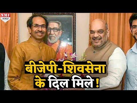 Maharashtra: BJP-Shiv Sena के बीच गठबंधन लगभग तय, चुनाव के लिए फॉर्म्युला आया सामने !