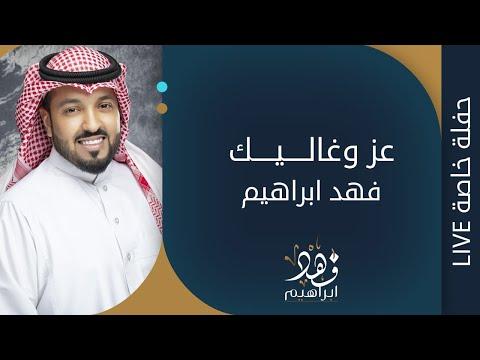 فهد ابراهيم - عز وغاليك   حفلة المملكة ٢٠١٨  