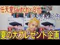 【夏のプレゼント祭り】PS4も任天堂switchスプラトゥーン2同梱版も全てプレゼント卍