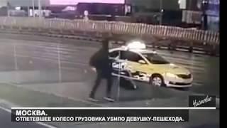Смотреть видео Москва. Отлетевшее колесо грузовика убило девушку пешехода онлайн
