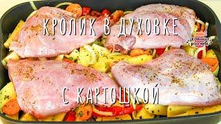 🐇 Кролик с Картошкой в Духовке (Лучший рецепт! Очень мягкое и сочное мясо!)