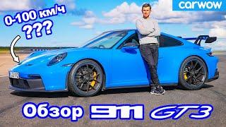 Обзор Porsche 911 GT3 - его реальное время 0-100 км/ч и 1/4 мили вас поразит!