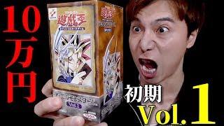 【遊戯王】ついにキタ!!1箱10万円もする初期Vol.1を開封します!!!