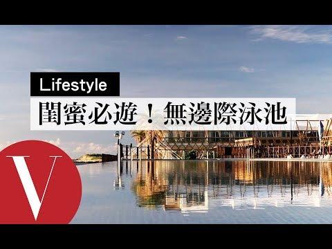 台灣的無邊際泳池比國外更美!這裡根本是旅遊秘境…必須和閨蜜來放鬆!