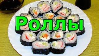 Роллы. 巻き寿司. Японская кухня