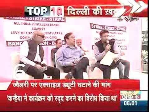 All India Bullion Jewellers & Swarnkar Action Committee  Zee News