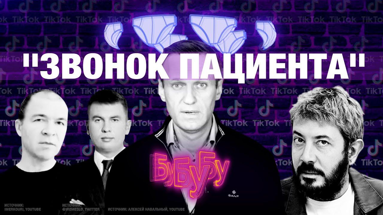 Пранкер Навальный / дизайнер @Артемий Лебедев / локдаун в Великобритании / всем TikTok