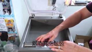 創傑包裝CJ-260T 真空包裝機 可真空湯湯水水料理包T:06-2608368