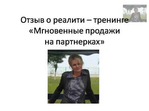 Отзыв Ирины Ивановой о тренинге Евгения Вергуса 'Мгновенные продажи на партнерках'
