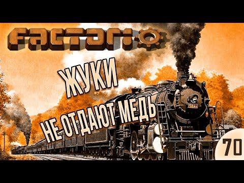 #70 Жуки не отдают медь  | Factorio Krastorio