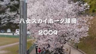 八女スカイホーク球団2009.No1