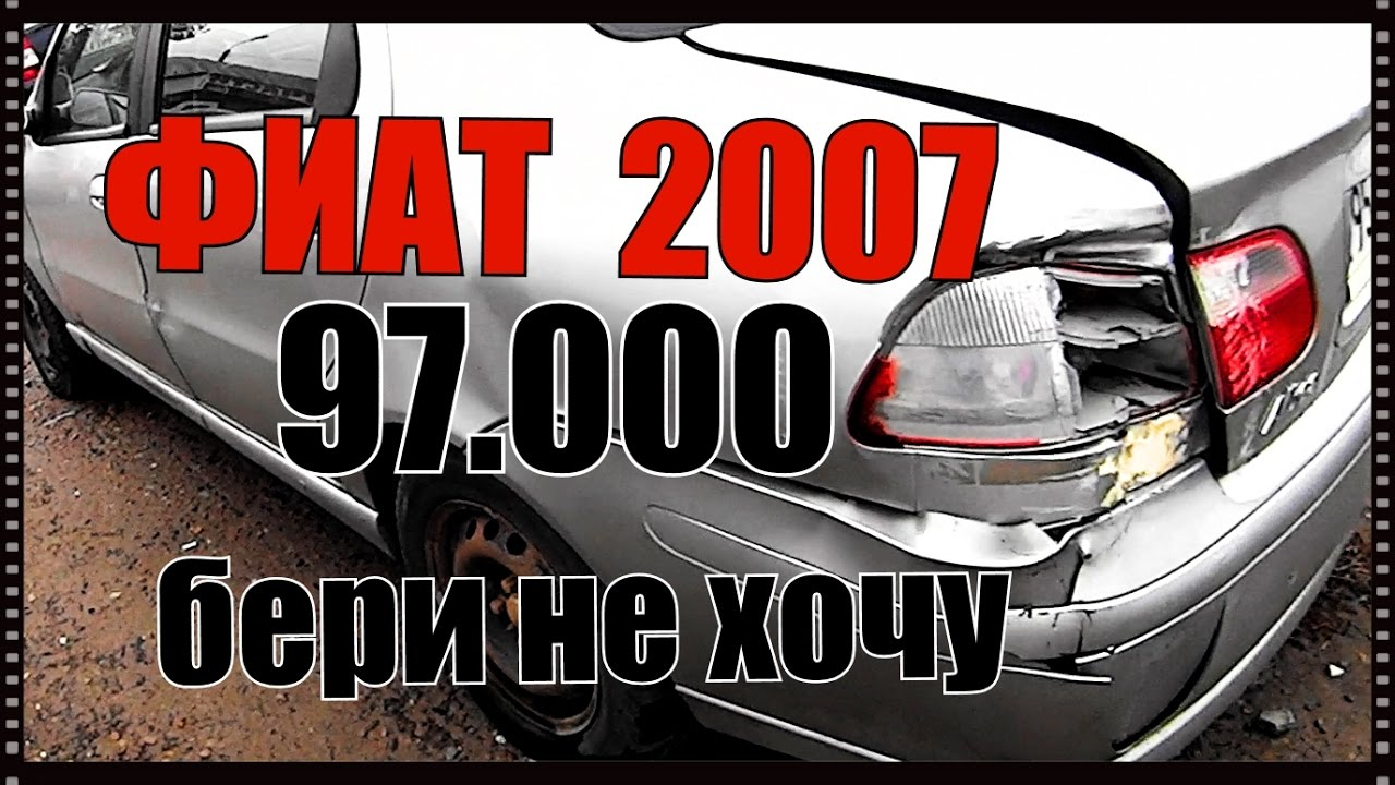 фиат альбеа#FIAT Albea 97.000 БЕРИ НЕ ХОЧУ