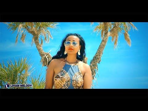 Lominat Hayelom - LOMINEYE / New Ethiopian Music 2019 (Official Video)