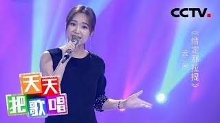 《天天把歌唱》 20190828| CCTV综艺