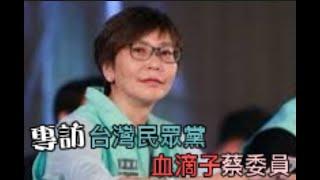 專訪!台灣民眾黨不分區蔡委員!聊聊一路走來的心路歷程與時事看法