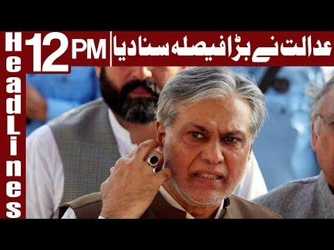 LHC's Big Decision About Ishaq Dar Senate Elections - Headlines 12 PM - 17 February - Express News