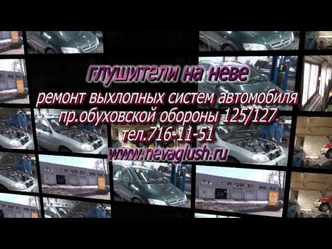 Замена глушителя  Chevrolet Niva Замена глушителя в СПБ.