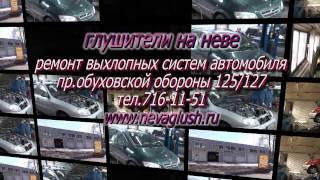 видео глушитель chevrolet