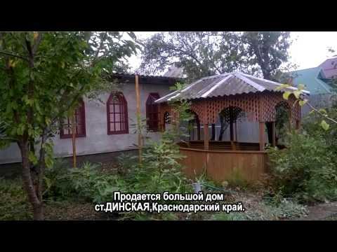 Купить большой дом ст.ДИНСКАЯ,Краснодарский край.