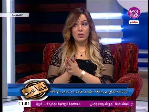 المشاغبة| شيماء جمال تحقق في اغتصاب بائعة الورد 'ميادة'