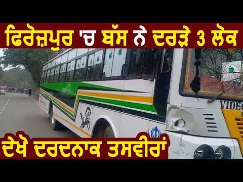 Breaking : Firozpur में Private Bus ने महिला समेत तीन को कुचला, हुई Death