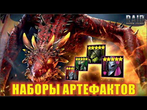 Наборы артефактов. Про игру Raid Shadow Legends