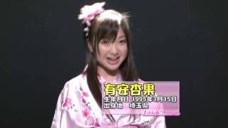 ももいろクローバー新メンバー 有安杏果ちゃんの自己紹介です!